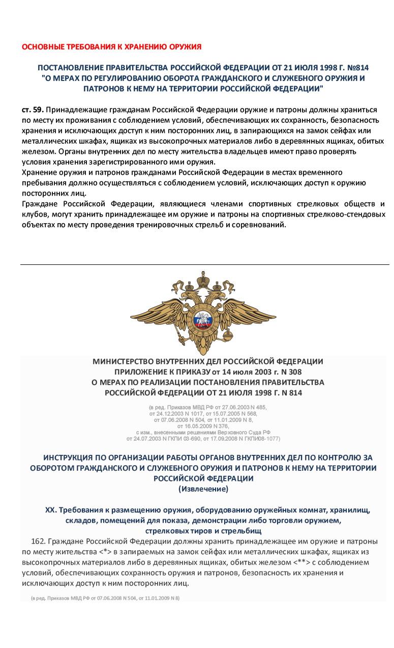 Шкаф оружейный ОШ-2СЭ